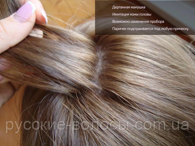 Парик с имитацией кожи головы ― макушка изготовлена путем задергивания.