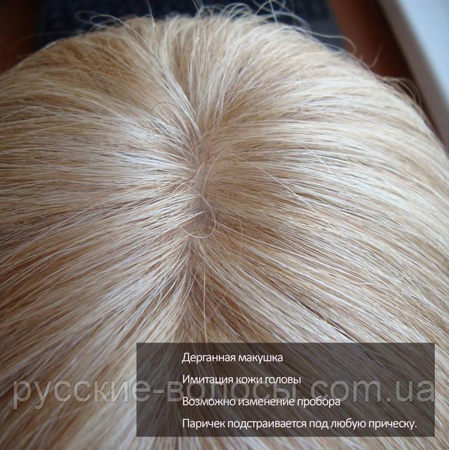 Фото парика с имитацией кожи головы.