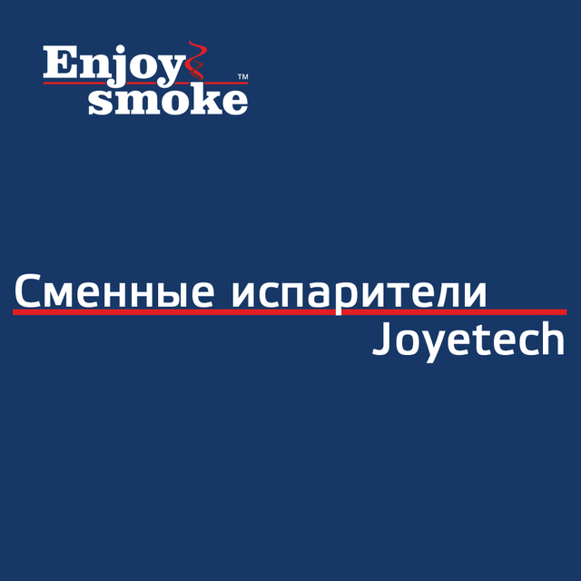 Сменные испарители и RBA Joyetech