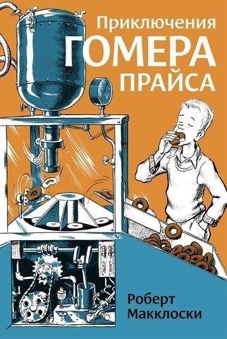 Приключения Гомера Прайса. Макклоски Р.