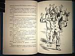 Приключения Гомера Прайса. Макклоски Р., фото 7
