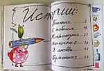 Сказки о царе Колбаске. Рупасова М., фото 8