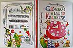 Сказки о царе Колбаске. Рупасова М., фото 9