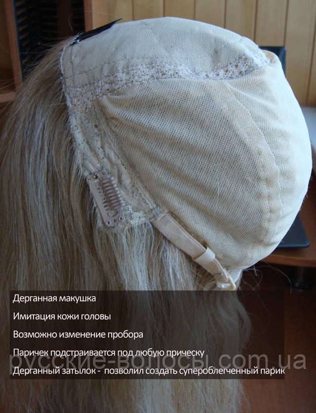 Фото внутренней части парика из натуральных волос.