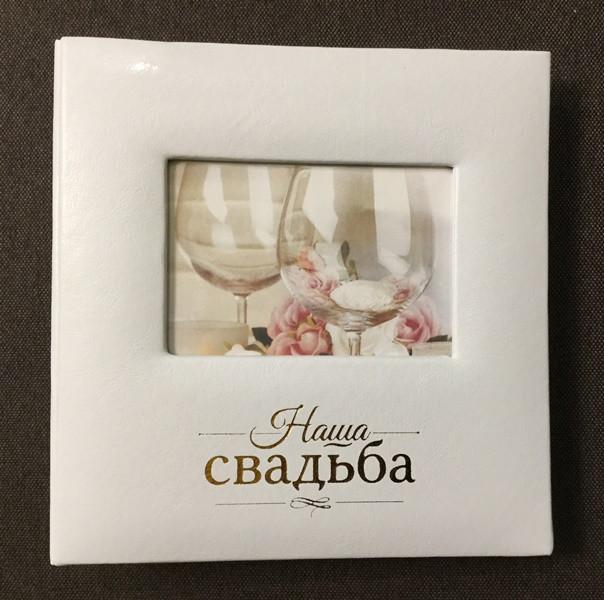 """Фотоальбом """"Наша свадьба"""" на 200 фото"""