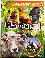 Книга детская Перо, Лучшая энциклопедия в картинках для малышей, На ферме (укр) 626672