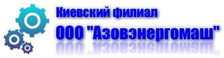 Киевский филиал Азовенергомаш