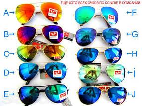 Солнцезащитные очки Ray Ban Aviator,очки рей бен