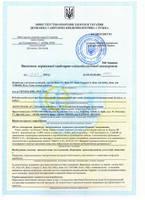 Нове гігієнічний висновок МОЗ України на силіконові масла серії Wacker AK