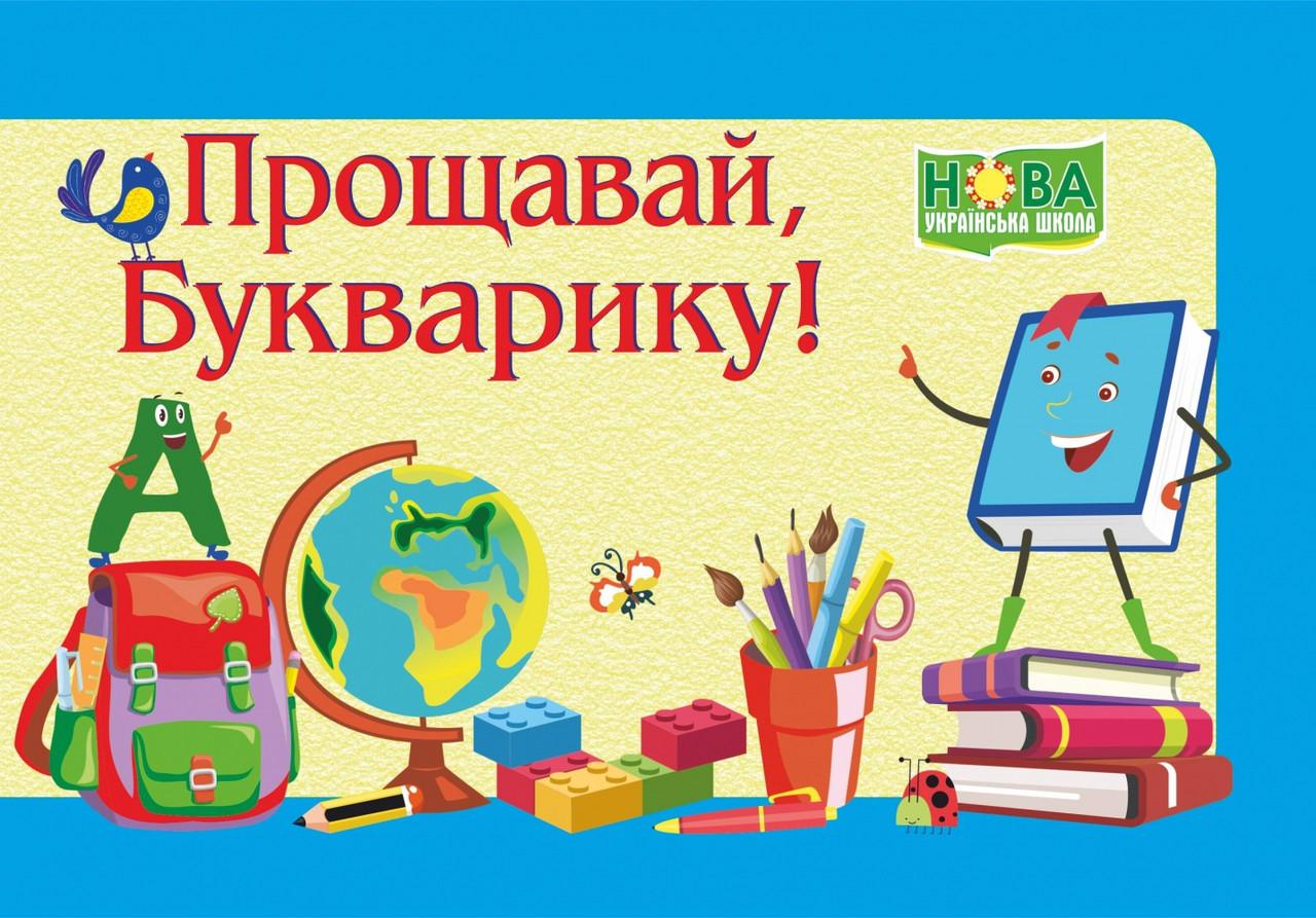 Диплом Пiдручники i посiбники Прощай, Букварик ДПБ-2