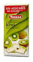 Белый Шоколад Torras без сахара, с киви 75g, Испания