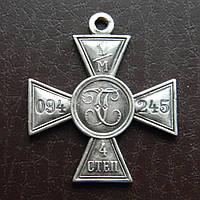 Георгиевский крест 4 степень, Серебро