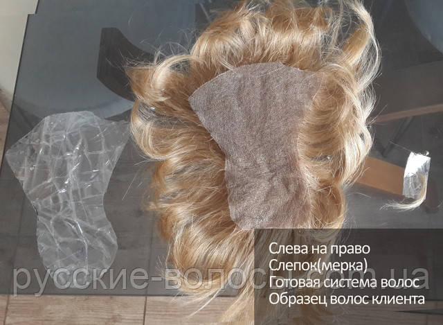 Система волос, выполненная  в Киеве по индивидуальному заказу.