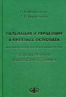 Новосельцев С.В. Пальпация и перцепция в практике остеопата. Основы развития пальпаторного навыка