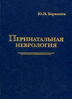 Барашнев Ю.И. Перинатальная неврология. Практическое руководство