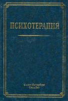 Шамрей, Курпатов: Психотерапия