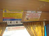 Реклама в маршрутках Киева и Украины, реклама в транспорте от ОПЕРАТОРА по размещению рекламы