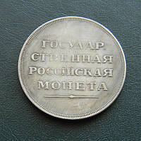 1 рубль 1806 год