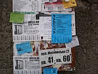 Расклейка рекламы Днепропетровск