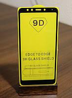 Защитное стекло AVG 9D Full Glue для Xiaomi Redmi 5 полноэкранное черное 5.7