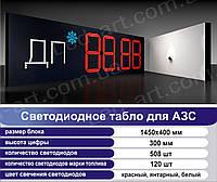 Светодиодное табло для АЗС LED-ART-Stela-300-18+, ценовой модуль для АЗС