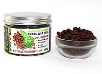 Антицеллюлитній скраб для тела, молотый кофе с маслом ши ( карите )