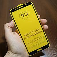 "Защитное стекло AVG 9D Full Glue для Huawei Y6 Prime 2018 5.7"" полноэкранное черное"