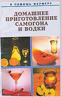Домашнее приготовление самогона и водки