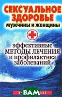 Ульянова Ирина  Сексуальное здоровье мужчины и женщины. Эффективные методы лечения и профилактики заболеваний