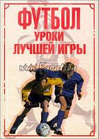 """Книга """"Футбол. Уроки лучшей игры"""""""