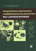 Хачкурузов С.Г.  Ультразвуковая симптоматика и дифференциальная диагностика кист и опухолей яичников