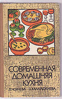 Современня домашняя кухня П.Чолчева, Ц. Калайджиева