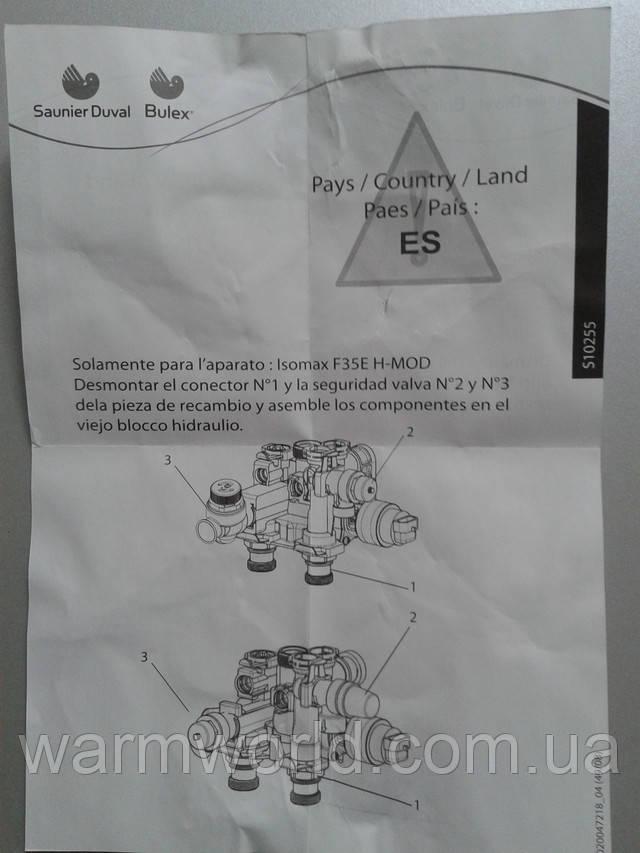 Инструкция по замене S1020800
