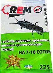 REM - средство от медведки, 225 г