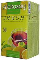 """Чай черный Алокозай """"Лимон"""" 25п"""