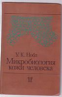 У. К . Нобл Микробиология кожи человека