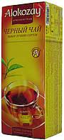 Чай черный Алокозай 25п