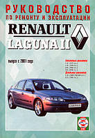Книга Renault Laguna 2 бензин, дизель Руководство по ремонту