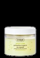 Гель-желе для душа Ziaja Lemon Cake лимонно-ванильный, 260 мл
