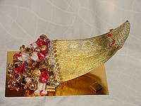 Подарок к свадьбе.Свадебный рог изобилия из конфет