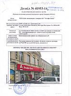 Оформление разрешительных документов на рекламу г. Киев