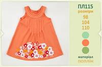 Платье  для девочки  летнее ПЛ115 ТМ БЕМБИ