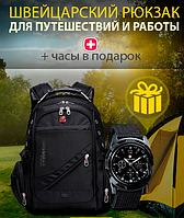 Рюкзак Swiss Gear + Часы Swiss Army