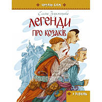 """Читаю сам - Легенды о козаках """"Талант"""" (укр.)"""