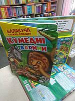 Балакуча книжка-плашет Кумедні тварини