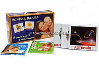 Развивающая игра Карточки Домана Велика валіза «Вундеркинд с пеленок» - 21 набор + книга