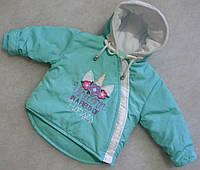 """Куртка весенняя для девочки """"Единорог"""" мята р.74, 80,86,92,98"""