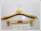 Вешалки плечики тремпеля с прищепками золотые, фото 4