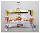 Вешалки плечики тремпеля с прищепками золотые, фото 2