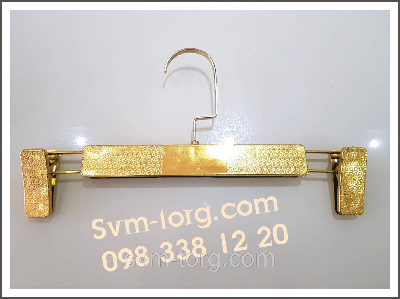 Вешалки плечики тремпеля с прищепками золотые